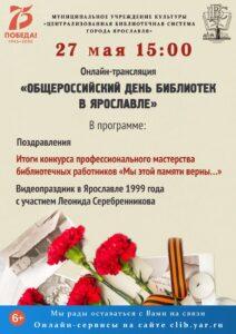 Общероссийский день библиотек в Ярославле