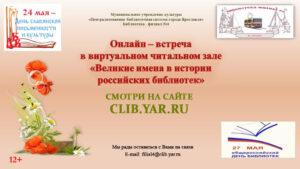Онлайн-встреча «Великие имена в истории российских библиотек»