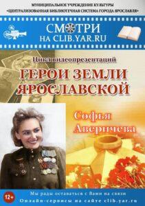 Герои земли Ярославской: Софья Аверичева