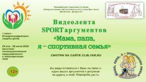 Видеолента SPORTаргументов «Мама, папа, я — спортивная семья»