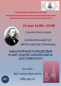 Онлайн-трансляция «Библиотечное путешествие в мир Андрея Михайловича Достоевского»