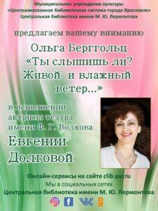 Ольга Берггольц «Ты слышишь ли? Живой и влажный ветер…»