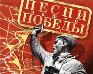 «День Победы», всероссийский песенный флешмоб