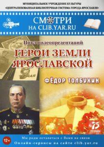 Герои земли Ярославской: Фёдор Толбухин