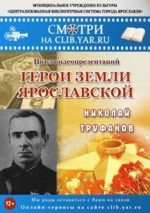 Герои земли Ярославской: Николай Труфанов