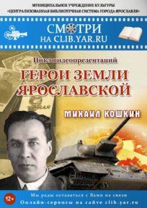 Герои земли Ярославской: Михаил Кошкин