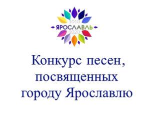 Конкурс на создание песен, посвящённый городу Ярославлю