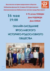 Онлайн-заседание Ярославского историко-родословного общества