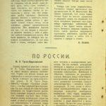 Майское заседание Ярославского историко-родословного общества