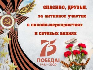 Онлайн-мероприятия и сетевые акции к75-летию Великой Победы