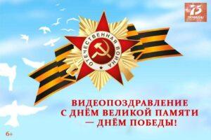 Видеопоздравление с Днём великой памяти — Днём Победы!