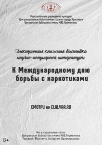 Электронная книжная выставка «К Международному дню борьбы с наркотиками»
