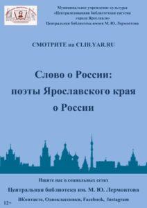 Слово о России: поэты Ярославского края