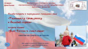 Флаг России в моём окне