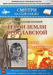 Герои земли Ярославской: Алия Молдагулова