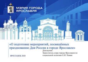 День России в Ярославле