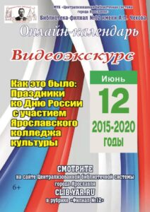 Дни России в Чеховке: 2015–2020