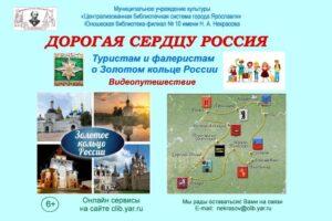 Дорогая сердцу Россия