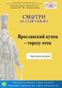 Ярославский купец — городу отец