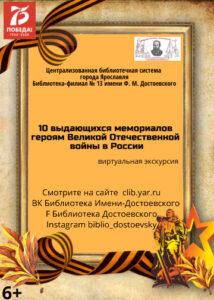 Десять выдающихся мемориалов героям Великой Отечественной войны в России