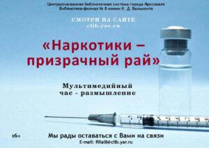 Наркотики — призрачный рай