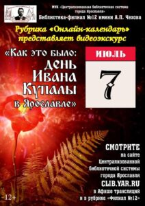 День Ивана Купалы в Ярославле