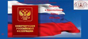 Поправки в Конституцию России 1993 года