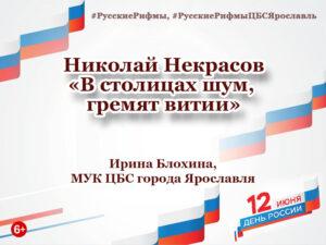 Николай Некрасов «В столицах шум, гремят витии»