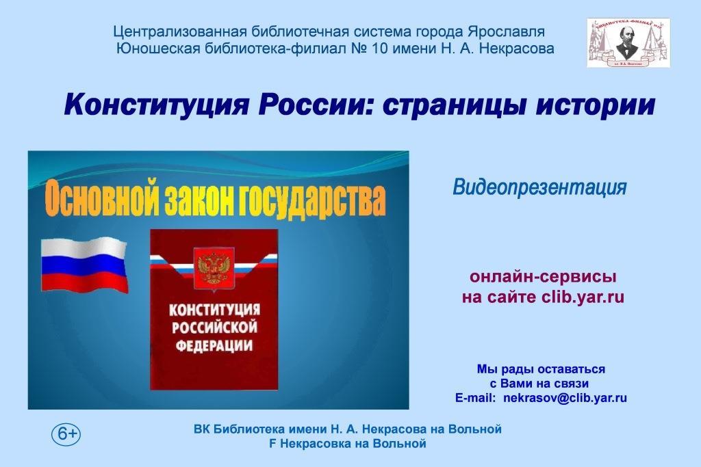 Конституция России: страницы истории