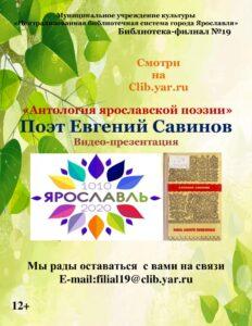 Антология ярославской поэзии: Евгений Савинов