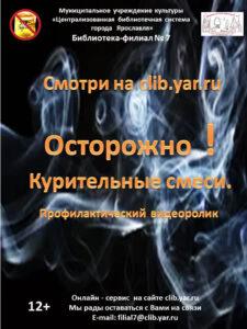 Профилактический видеоролик «Осторожно! Курительные смеси»
