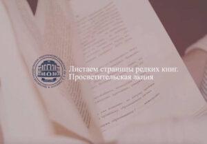 Сетевая просветительская акция «Листаем страницы редких книг»