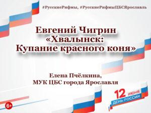 Евгений Чигрин «Хвалынск: Купание красного коня»