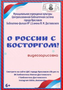 О России с восторгом!