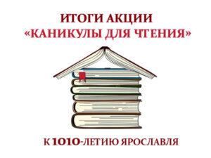 Итоги акции «Каникулы для чтения» к 1010-летию Ярославля