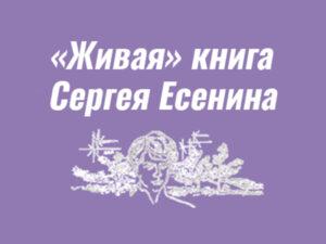 """""""Живая"""" книга Сергея Есенина"""