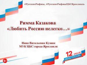 Римма Казакова«Любить Россию нелегко…»