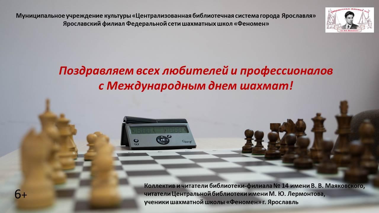 Поздравляем всех любителей и профессионалов с Международным днем шахмат!