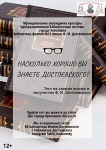 Насколько хорошо Вы знаете Достоевского?