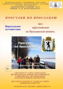 Прогулки по Ярославлю