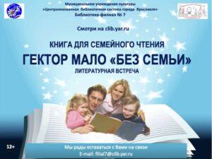 Гектор Мало «Без семьи»