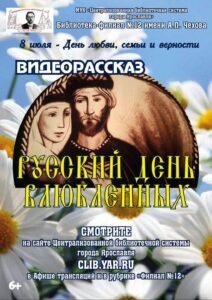 Русский день влюблённых
