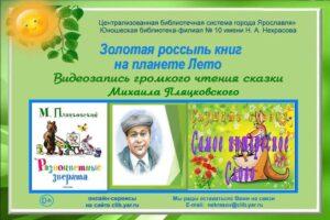 Михаил Пляцковский «Самое интересное слово»