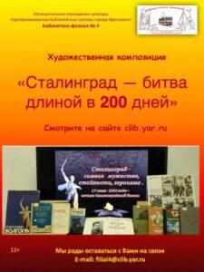 Сталинград — битва длиной в 200 дней