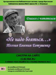 «Не надо бояться…»: поэзия Евгения Евтушенко