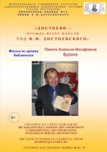 Достоево — отсюда ведет начало род Фёдора Достоевского