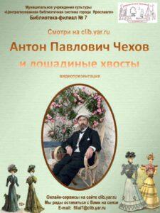 Антон Павлович Чехов и лошадиные хвосты