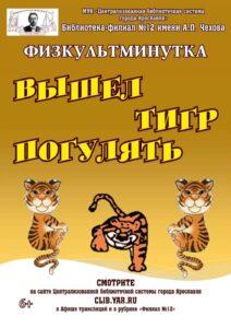 Физкультминутка «Вышел тигр погулять»