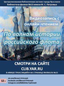 По волнам истории российского флота