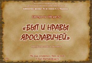 Быт и нравы Ярославичей
